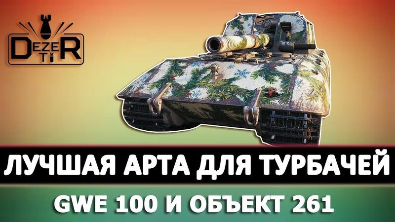 GWE 100 и ОБЪЕКТ 261 - Отличные АРТЫ для быстрых боев Турбачей. Стрим танки.