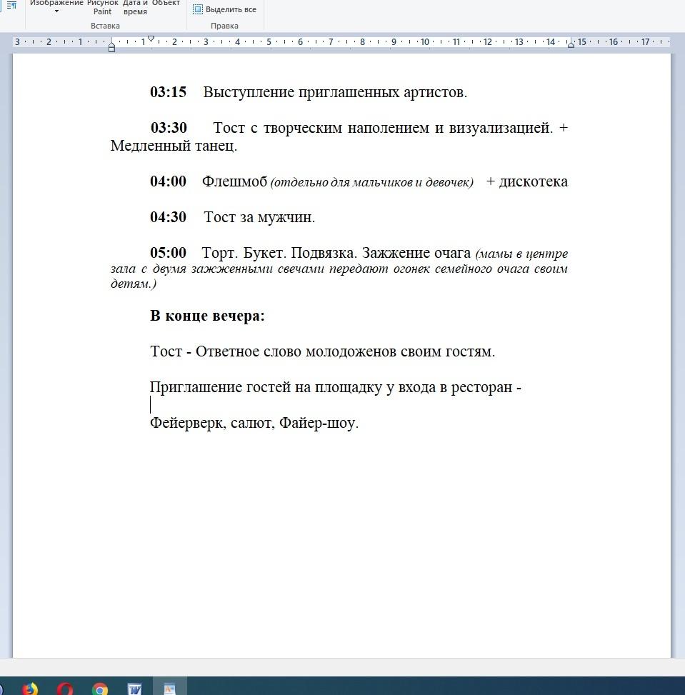 EyVXvIGK9h0 - Тайминг или Сценарный план свадьбы