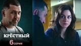 Крёстный -  Серия 6  2014  Сериал  HD 1080p