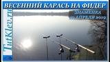 Фидерная ловля карася весной. Рыбалка на карася 19 апреля 2019г., платник в селе Знаменка.