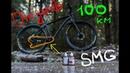Отзыв о смазке велоцепи SMG lube спустя 100 км smglube