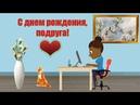 Видео открытка Позитивное поздравление с днем рождения подруге