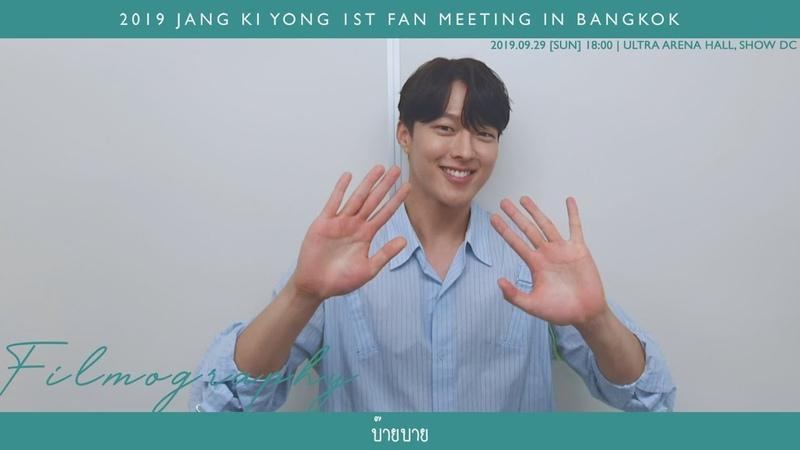 2019 JANG KI YONG 1ST FAN MEETING [FILMOGRAPHY] IN BANGKOK - Greeting Video