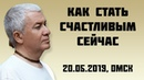 Александр Хакимов - 2019.05.20, Омск, Как стать счастливым сейчас