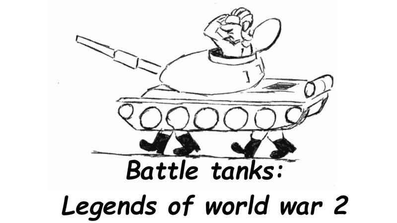 Battle tanks Legends of world war 2 - Мыльный ларёк.