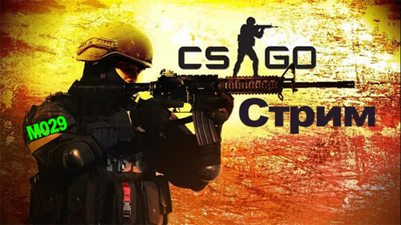 CSGO youtube: соревновательный режим. Играет red alert.