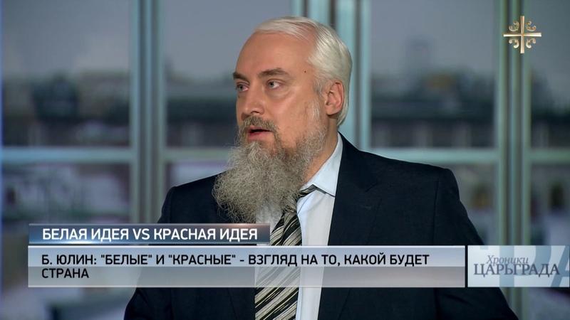 Хроники Царьграда: Белая идея VS Красная идея (часть 2)