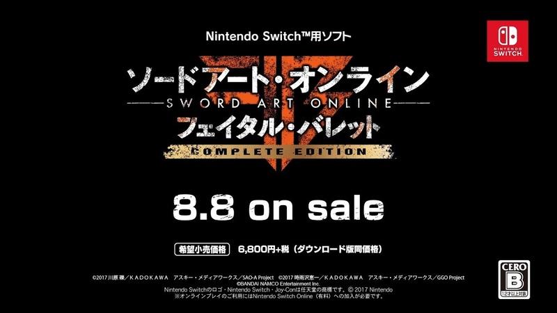 Nintendo Switch TM 用ソフト「ソードアート・オンライン フェイタル・バレット COMPLETE EDITION