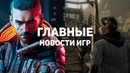 Главные новости игр GS TIMES GAMES 15.07.2019 Cyberpunk 2077, Alan Wake 2, PlayStation/Xbox