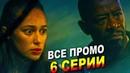 Бойтесь ходячих мертвецов 5 сезон 6 серия - Все промо на русском Zhuravkoff