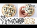 Schnauzer Cookies 史納莎餅乾 No mould is needed 不用模具 Two Bites Kitchen