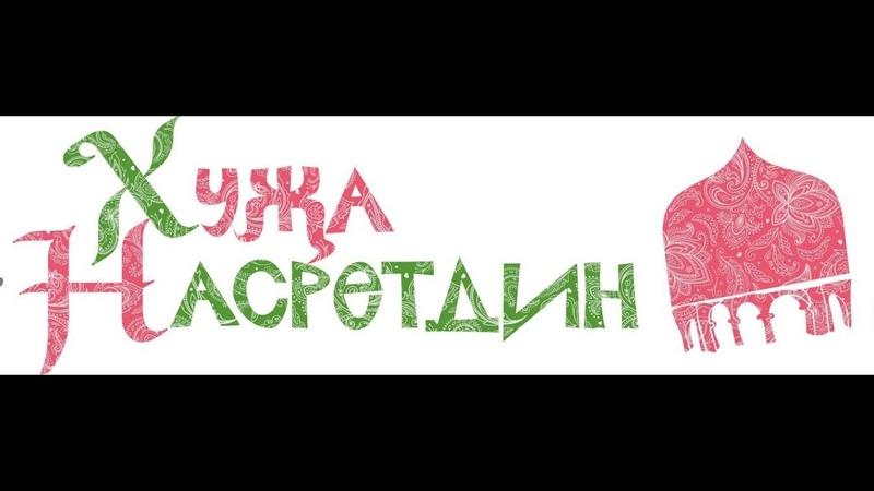 Хуҗа Насретдин | Фәрит Бикчәнтәев белән әңгәмә | Камал театры