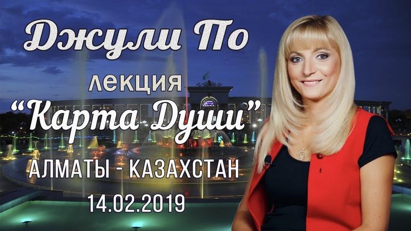 Лекция Джули По Карта Души Алматы Казахстан 14 02 2019