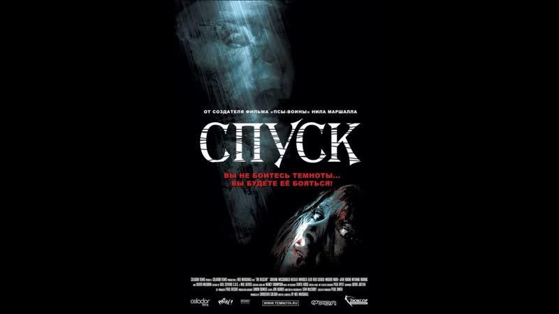 В Эфире Спуск 1 2 BLACK FOX Ultra Cinema