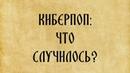 О ситуации с прот. А. Федосовым
