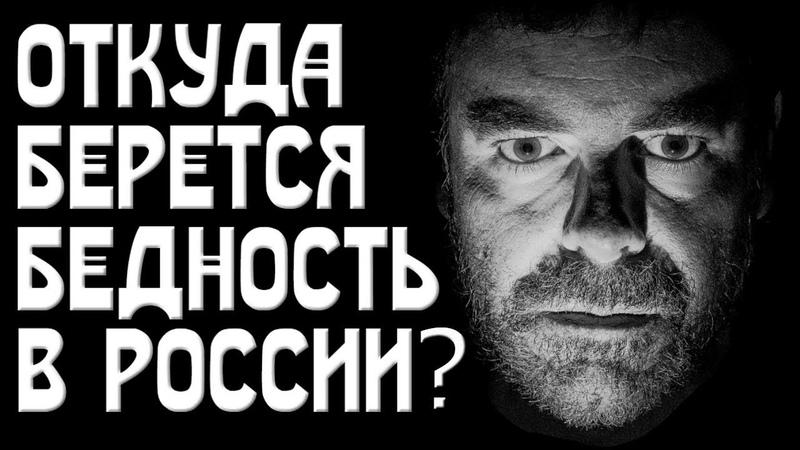 Наше благосостояние или откуда берётся бедность в России
