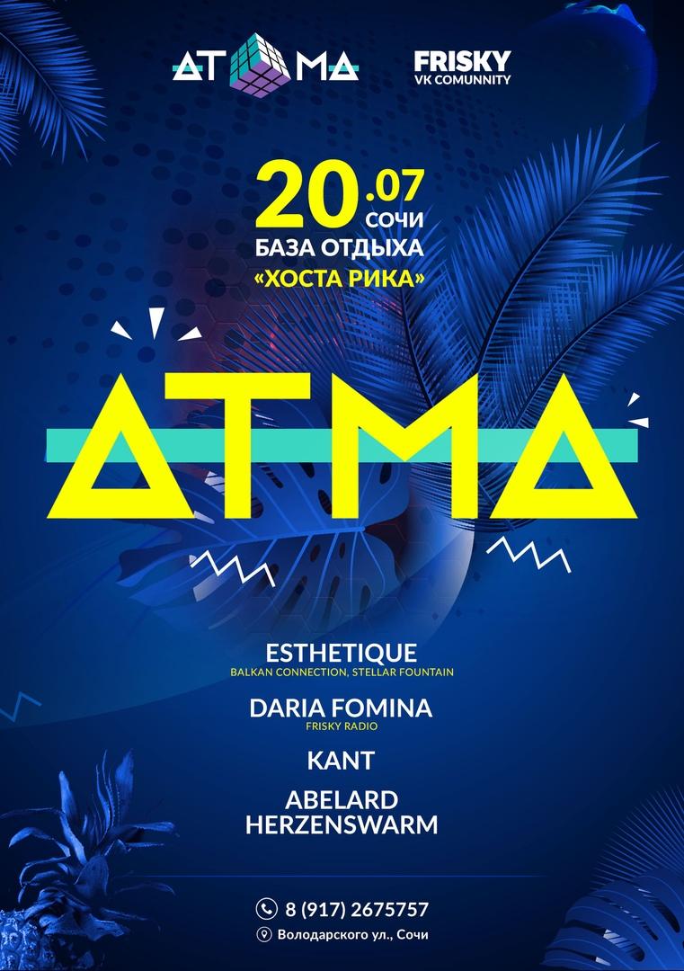 Афиша 20.07 - ATMA Хоста Рика