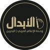 الأبدال   الإعلام الحربي - البحرين