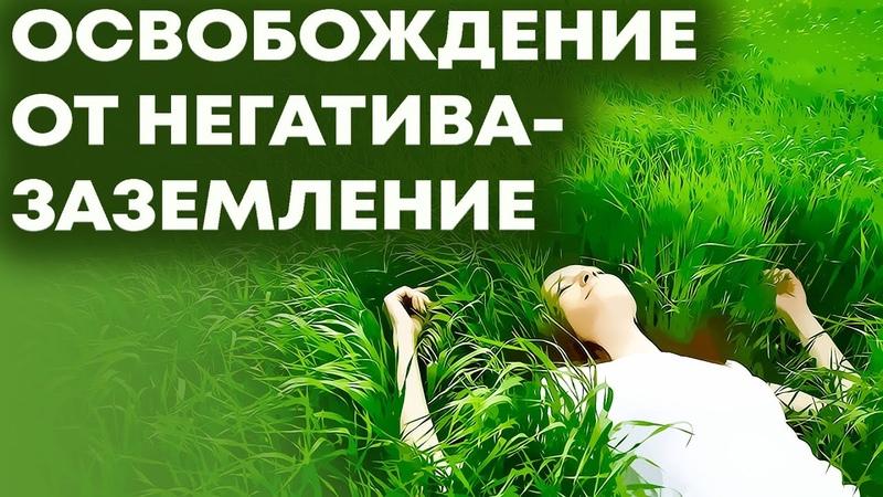 Освобождение от негативных энергий – Заземление