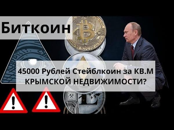 Биткоин Россия 45000 Рублей Стейблкоин за КВ М КРЫМСКОЙ НЕДВИЖИМОСТИ