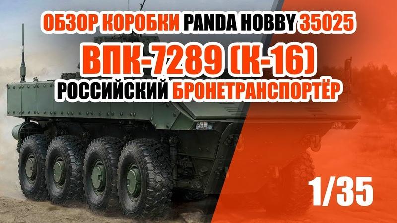 Обзор коробки PANDA HOBBY 35025 ВПК 7289 Объект К 16 Бумеранг 1 35