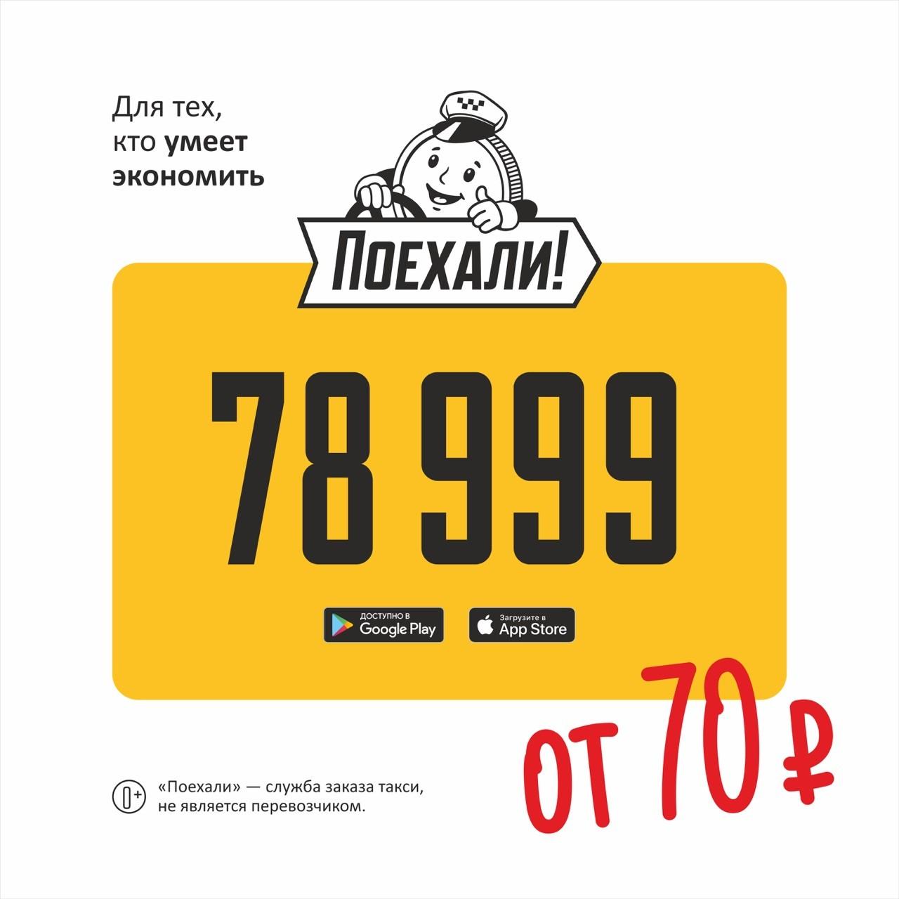 такси «Поехали»