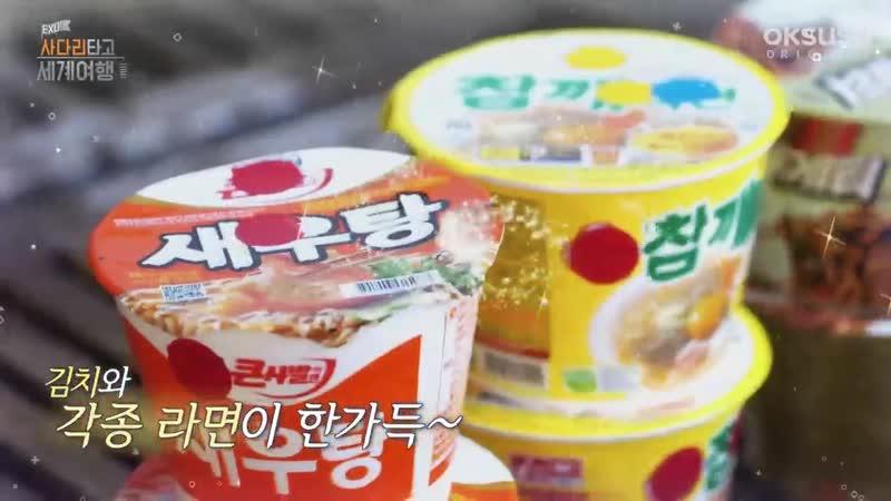 190322 xiumin_show EXO XIUMIN MINSEOK @ Travel the World on EXOs Ladder Season 2 ep.45