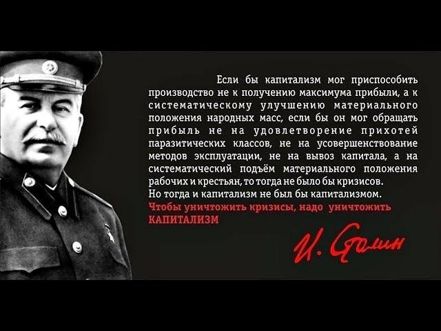 Последняя речь Сталина о США, капитализме