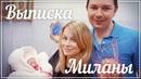 Выписка из роддома в Санкт-Петербурге - счастливая семья