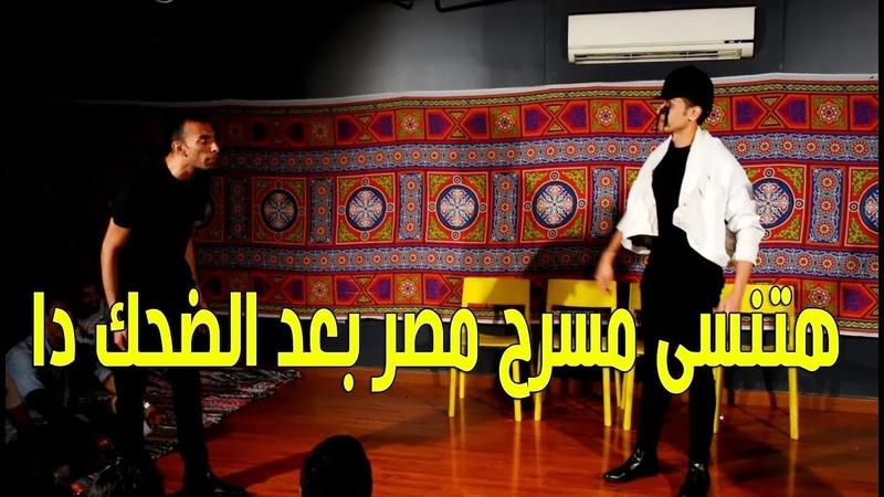 مسرحية الطسطز كوميديا صريخ من فرقة أمبرو ط1
