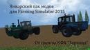 Январский пак модов для Farming Simulator 2015
