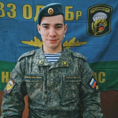 Радмир Биккузин