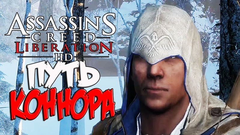 ПУТЬ КОННОРА ► DLC Assassin's Creed Liberation HD