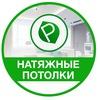 Натяжные потолки Ульяновск  | Цены