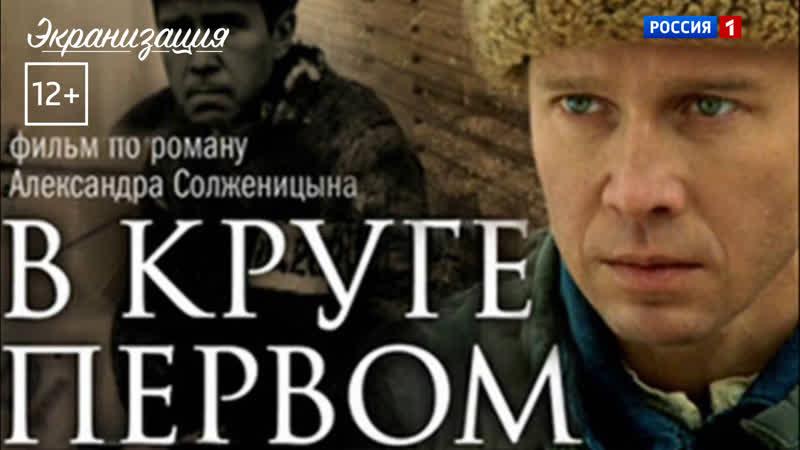 «В круге первом». Экранизация телеканала «Россия» – Россия 1