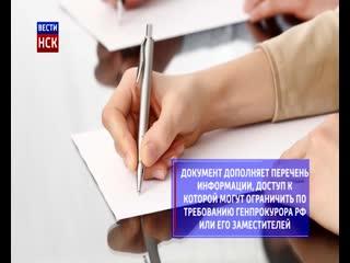 Совет Федерации одобрил закон о блокировке фейковых новостей