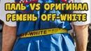 РЕМЕНЬ OFF WHITE ОРИГИНАЛ VS ПАЛЬ OFF WHITE BELT LEGIT