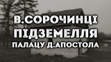 Велик Сорочинц, пдземелля палацу гетьмана Данила Апостола