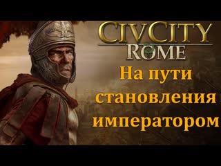 Civcity: rome. игра из прошлого, которая не чем не уступает!
