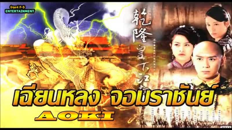 เฉียนหลงจอมราชันย์ 2003 DVD พากย์ไทย ชุดที่ 12