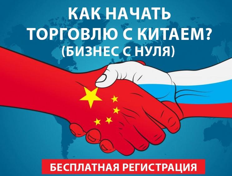 Как вести торговлю с Китаем, если ты новичок? ??  На нашем