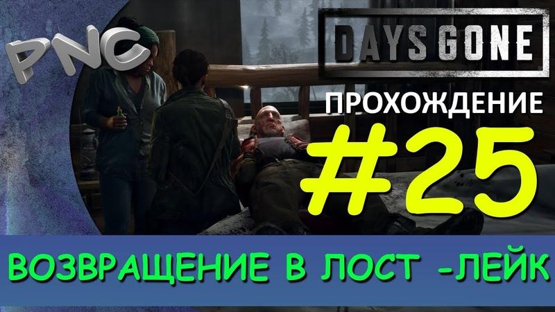 DaysGone [Жизнь после] Прохождение,ВОЗВРАЩЕНИЕ В ЛОСТ - ЛЕЙК 25