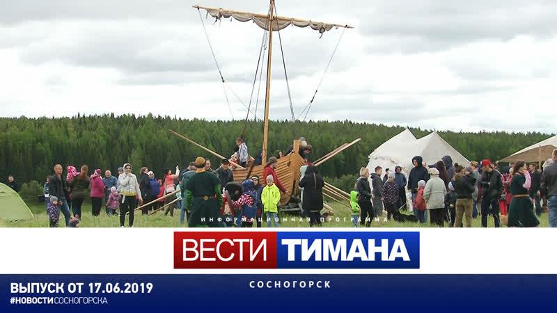 ✳ Вести Тимана. Сосногорск   17.06.2019