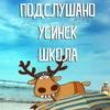Подслушано  Усинск  Школа [ПУШ]