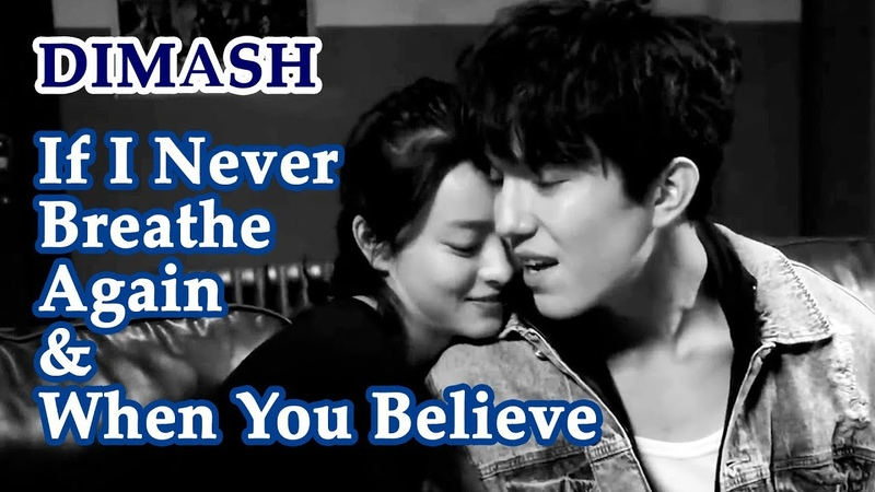 ДИМАШ / DIMASH - If I Never Breathe Again When You Believe (BW)