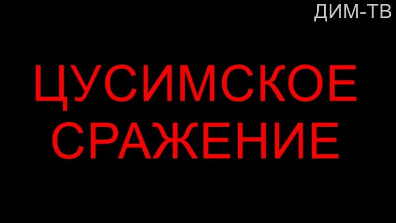21 18 01 ЦУСИМСКИЙ БОЙ Поражение на море История России Русско Японская война ДИМ ТВ Дима Димов