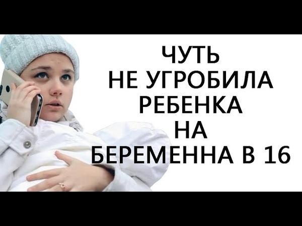 Беременна в 16 россия(стала РСП и сразу нашла аленя)