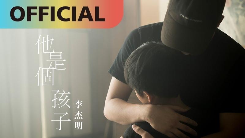 李杰明 W M L 他是個孩子 He's Just a Child Official MV