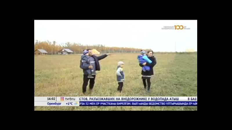 В Башкортостане нуждающимся семьям выделили 32 тысячи льготных земельных участков