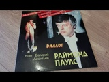 Валерий Леонтьев и Раймонд Паулс